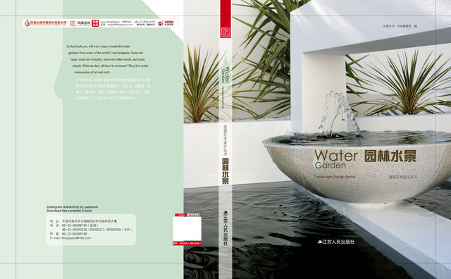 ChinaBookcover.jpg - large